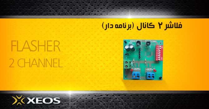 فلاشر-2-کانال