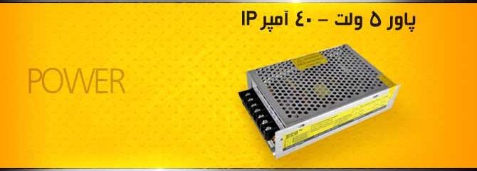 پاور-5-ولت-40-آمپر-IP