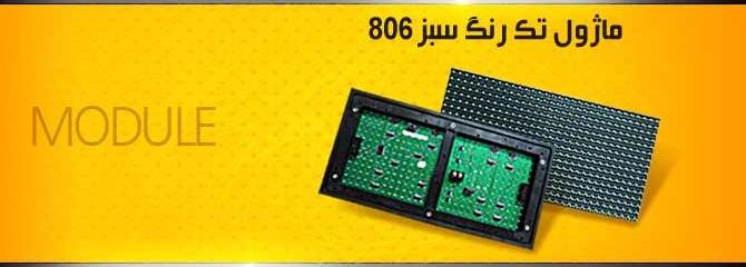 ماژول-تک-رنگ-سبز806