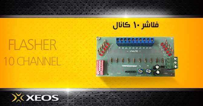 فلاشر-10-کانال