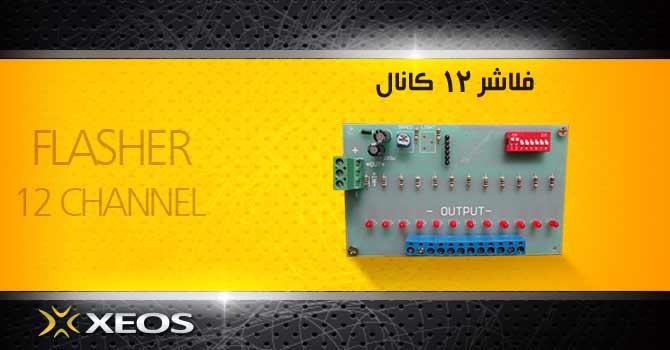 فلاشر-12-کانال