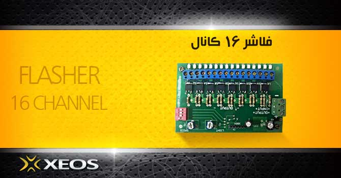 فلاشر-16-کانال