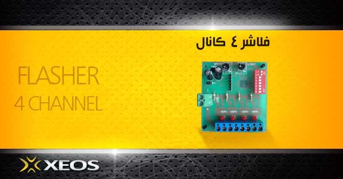 فلاشر-4-کانال