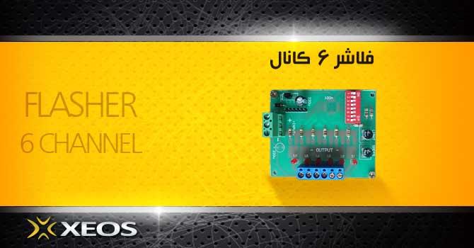 فلاشر-6-کانال