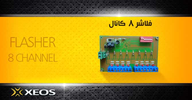 فلاشر-8-کانال