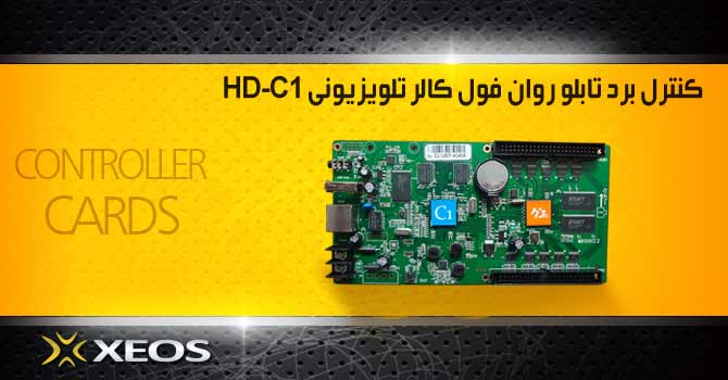 کنترل-برد-فول-کالر-HD-C1