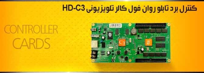 کنترل-برد-فول-کالر-HD-C3