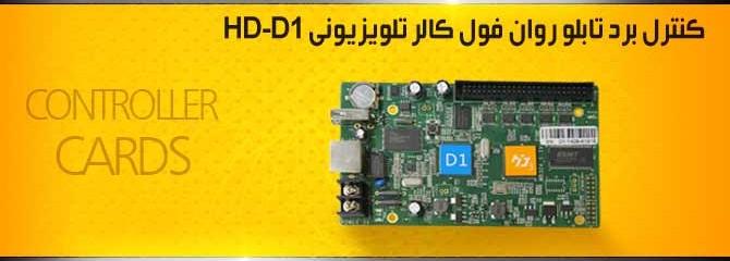 کنترل-برد-فول-کالر-HD-D1