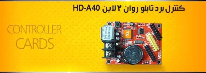 کنترل-برد-2-لاین-HD-A40
