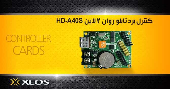 کنترل-برد-2-لاین-HD-A40S