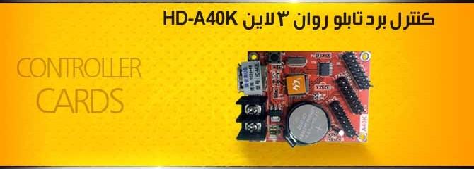 کنترل-برد-3-لاین-HD