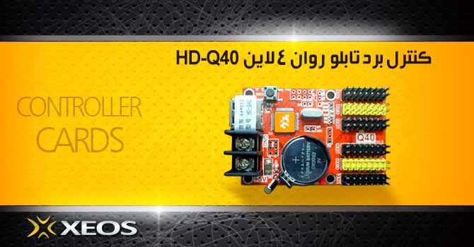 کنترل-برد-4لاین-HD