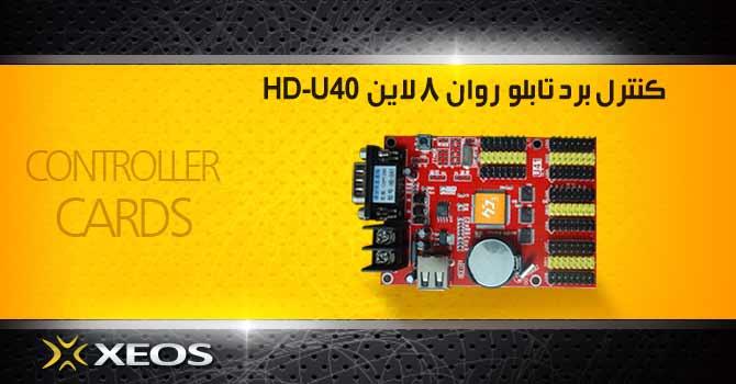کنترل-برد-8لاین-HD
