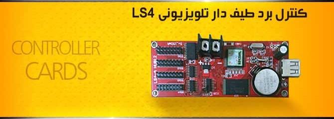 کنترل-برد--Ls4