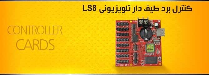 کنترل-برد--Ls8