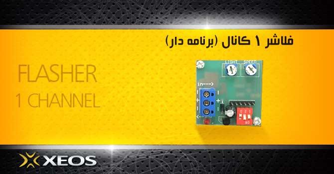 فلاشر-1-کانال-برنامه-دار