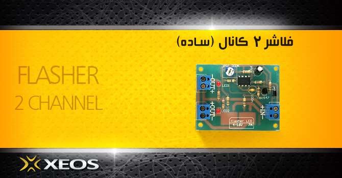 فلاشر-2-کانال-ساده