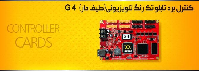 کنترل برد  G4