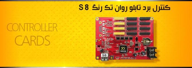 کنترل برد  S8