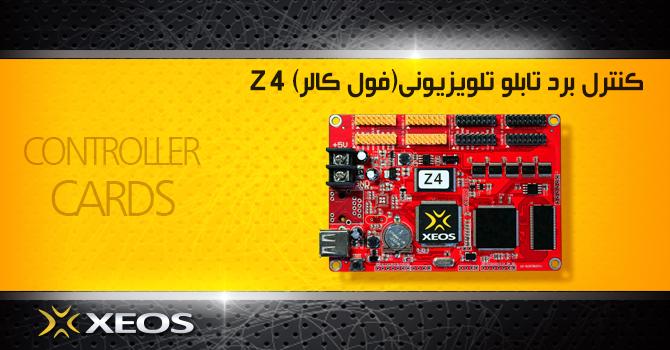 کنترل برد  Z4