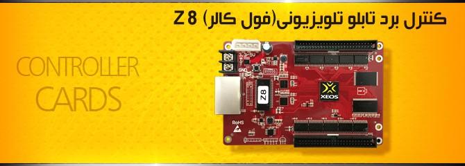 کنترل برد  Z8