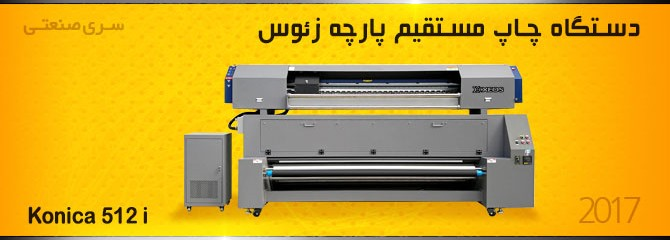 چاپ مستقیم پارچه